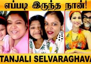 Gitanjali Selvaraghavan WEIGHT LOSS Journey | Work Out பண்ண Lazyஆ இருக்கா இத பாருங்க