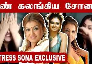 DEPRESSION ல செத்தே போயிருப்பேன்  | Actress Sona Chat Part-01 | Filmibeat Tamil