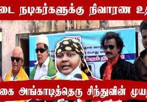 Raghava Lawrence  அண்ணன தவிர யாரும் உதவி செய்யல | Actress Angadi theru Sindhu | Filmibeat Tamil