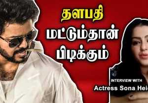 என்னோட BIOGRAPHY யார் DIRECT பண்ணனும் | Actress Sona Chat Part-02 | Filmibeat Tamil