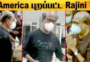 Rajinikanth மனைவியுடன் America புறப்பட்டார் | Annathe, Nayanthara Vignesh Shivan