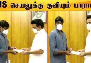 Makkal Selvan Vijaysethupathi முதலமைச்சர் நிவாரண நிதி | CM Stalin Vijaysethupathi Meet