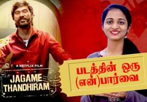 Jagame Thandhiram Movie Time | படம் பேசும் நிஜம் | Dhanush, Joju George, James Cosmo