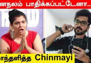ClubHouse-ல் அவதூறு கருத்து தெரிவித்த Doctor...கொந்தளித்த Chinmayi | Tamil Filmibeat