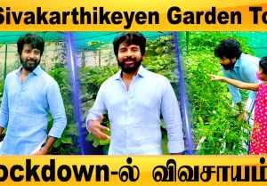 இதுவரை நீங்கள் பார்க்காத Sivakarthikeyen Garden Tour | Tamil Filmibeat
