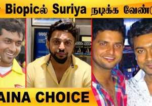 Suresh Raina வாழ்க்கை வரலாறு படத்தில் Suriya? | Chinna Thala, Believe