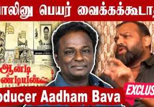 அரசியல்வாதிகளை காப்பாற்ற துடிக்கும் censor board | Producer Adham Bava Chat p-01 | Filmibeat Tamil
