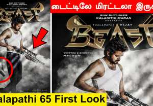 Thalapathi 65 First Look | #Beast | Tamil Filmibeat