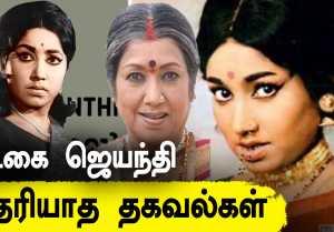 Veteran Actress Jayanthi பற்றி மனம் திறந்த Actress Kanchana| Tamil Filmibeat