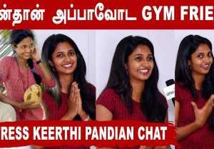 அக்கா Ramya Pandian ஐ நான் எப்பவும் அப்படி நினைத்ததில்லை | Keerthi pandian chat | Filmibeat Tamil