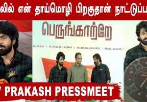 விடுதலை போராட்ட வீரர்களை போற்றும் Album Song | G. V Prakash Pressmeet | Filmibeat Tamil