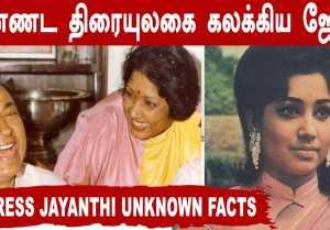 MGR முதல் VISU வரை ஜோடியாக நடித்தவர் Actress Jayanthi | Rewind Raja Ep-49 | Filmibeat Tamil