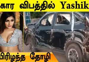 விபத்தில் சிக்கிய Yashika-வுக்கு தீவிர சிகிச்சை | Yashika Anand In Hospital | Tamil Filmibeat