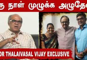 உங்களுக்கு சினிமாத்துறைல ஆசை இருந்தா இதான் என்னோட Advice |Thalaivasal Vijay Chat-04 |Filmibeat Tamil