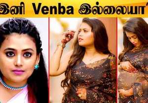 Bharathi kannamma சீரியலிருந்து விலகுகிறாரா Venba | Farina Pregnant