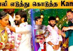 Bigg Boss Snehan - Kanika Ravi Wedding | Kamal Hassan தலைமையில் Snehan திருமணம்