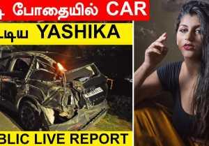 Yashika தோழி மறைவிற்கு யார் காரணம் | முதல் Surgery முடிந்தது  Live Update