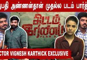 என்னோட Family கதைய கேட்டுட்டு மெரண்டுட்டாங்க  | Director Vignesh Karthick exclusive |Filmibeat Tamil