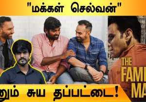 Vijaysethupathi மீண்டும் தொடரும் பிரச்சினை | Raj & Dk, Family Man 2