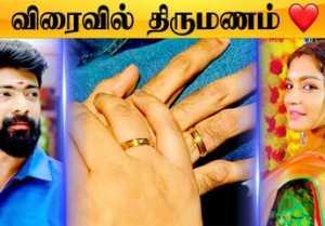 Sembaruthi Shabana Aryan Engagement | Madhan Reshma, Bakkiyalakshmi, Abhi Tailor