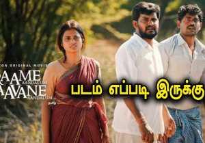 Raame Aandalum Raavane Aandalum movie review | Yes sa Busss sa |  Filmibeat Tamil