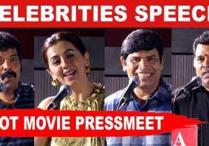 Celebrities Speech | IDIOT Movie Pressmeet | Anandaraj | Mayilsamy | Ravi Mariya |  Filmibeat Tamil