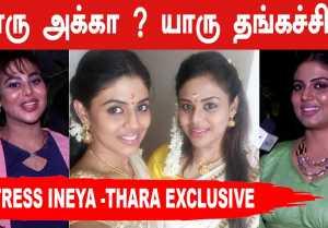 நான் சினிமா அவ சீரியல்  | Actress Ineya and Thara Exclusive Interview |  Filmibeat Tamil