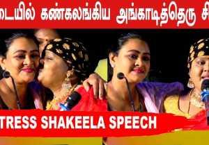 Shakeela அக்கா மட்டும் இல்லன்னா அன்னைக்கே...| Angadi Theru Sindhu