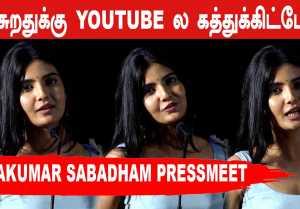 Actress Madhuri Jain Speech | Sivakumarin Sabadham Pressmeet | Filmibeat Tamil