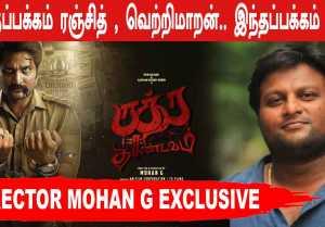 என் கொள்கைகள் H. RAJA வை நண்பராக்கியது | Director Mohan G Exclusive | #closecall | Filmibeat Tamil