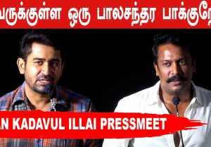 Vijay Antony, Samuthirakani Speech | Naan kadavul illai Pressmeet | Filmibeat Tamil