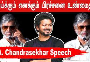 Vijay க்காக என்னை மாற்றிக்கொண்டேன் | S. A. Chandrasekhar | Naan kadavul illai  |  Filmibeat Tamil