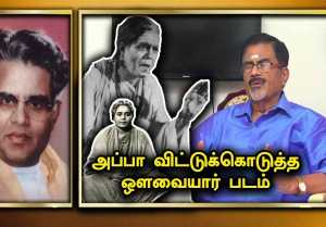 ஒளவை சண்முகம் எனும் நாடகத்தலைவன் | Mr. Kalaivanar Exclusive part-01 | Rewind Raja