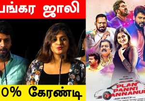 Rio Raj | Remya Nambeesan  | Plan Panni Pannanum  | Tamil Filmibeat