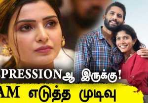 Samantha எடுத்த அதிரடி முடிவு | விரைவில் Court உதவியை நாடுவேன் | Nagachaitanya, Saipallavi