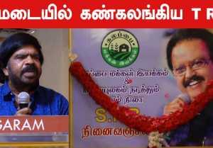 SPB எனக்கு பாடமாட்டேன் என்று மறுத்தார் | T Rajendar Speech| SPB ஓராண்டு நினைவஞ்சலி | Filmibeat Tamil