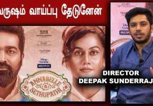 என் மனைவிதான் வெற்றிக்கு காரணம் | Director Deepak Sundarrajan Exclusive |  Filmibeat Tamil