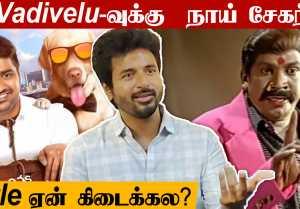 Sivakarthikeyan Speech | Naai Sekar Title Issue | Vadivelu | Sathish | Filmibeat Tamil