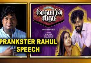 Hiphop Adhi அண்ணாக்கு நன்றி | Prankster Rahul Speech | Filmibeat Tamil
