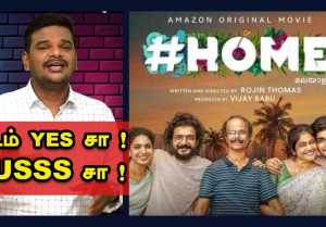 HOME Malayalam Movie Review | 'YES ah BUSSS ah EP-01 | Filmibeat Tamil