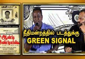 நான்தான் படத்துக்கு Music பண்ணிருக்கேன் | Blue Sattai Maran | Anti indian Pressmeet |Filmibeat Tamil
