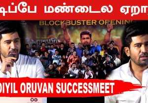 அம்மாவ ஏமாத்த தான் சினிமாவுக்கு வந்தேன் | Vijay Antony speech | Kodiyil oruvan |  Filmibeat Tamil