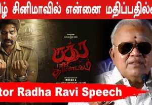 Director Mohan G க்கு என்மேல் கோபம் | Rudra Thandavam press meet | Filmibeat Tamil