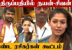 Nayanthara Vignesh Shivan Tirupati Visit | Tamil Filmibeat