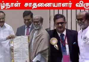 Superstar Rajinikanth Getting 51st DadaSaheb Phalke Award | 67th NATIONAL FILM AWARDS