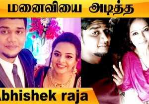 Abhishek Raja மனைவியை அடித்து துன்புறுத்தினாரா? | Viral Video, Bigg Boss 5 Tamil
