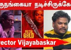 படத்தில் ரத்தம் காட்டுவது தப்பில்லை | Filter Gold Director Vijayabaskar Interview | Filmibeat Tamil