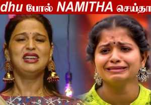 Bigg Boss விட்டு Namitha வெளியேறிய இதுதான் காரணமா?
