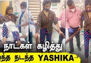 Yashika Baby Steps | நடக்க முடியாமல் கஷ்டப்பட்ட Yashika