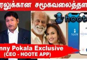 தமிழனால் உருவாக்கப்பட்ட APP | Hoote App CEO Sunny Pokala Exclusive | Filmibeat Tamil